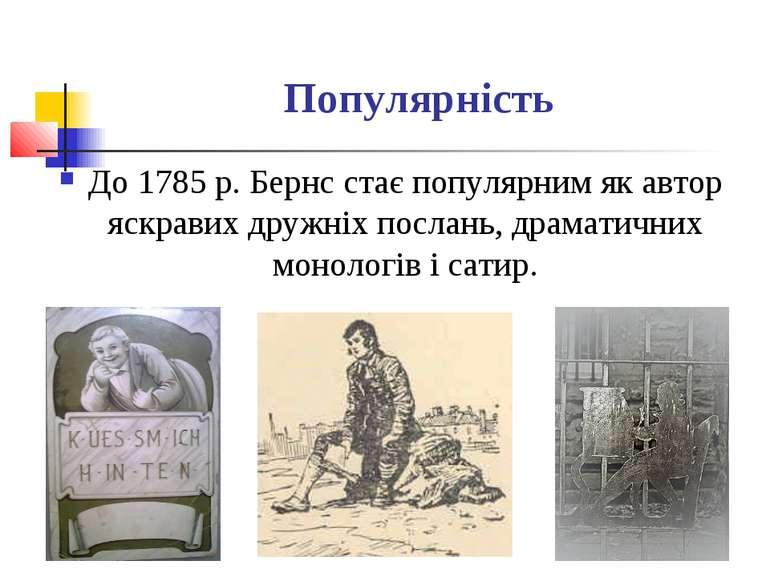 Популярність До 1785 р. Бернс стає популярним як автор яскравих дружніх посла...