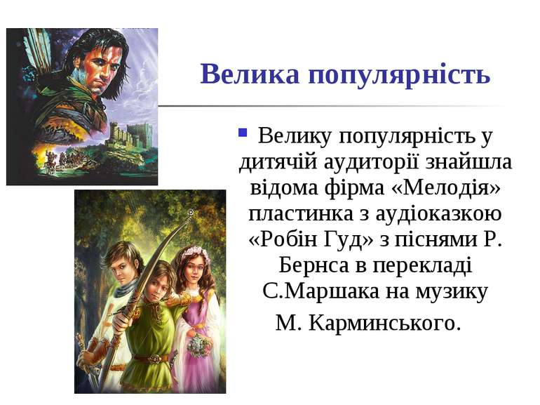 Велика популярність Велику популярність у дитячій аудиторії знайшла відома фі...