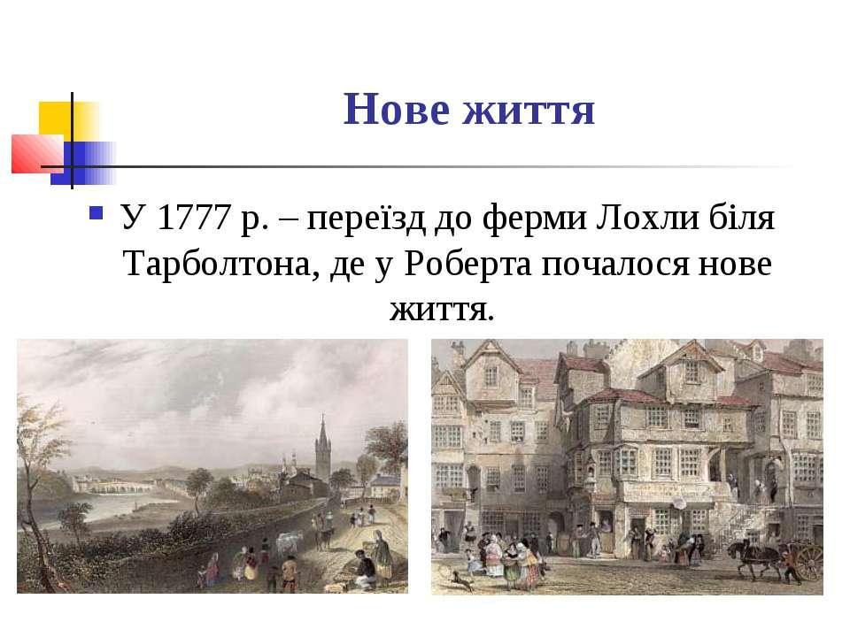 Нове життя У 1777 р. – переїзд до ферми Лохли біля Тарболтона, де у Роберта п...