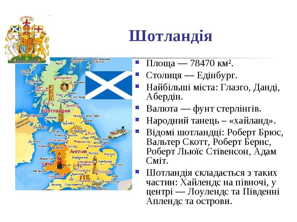Шотландія Площа — 78470 км². Столиця — Едінбург. Найбільші міста: Глазго, Дан...