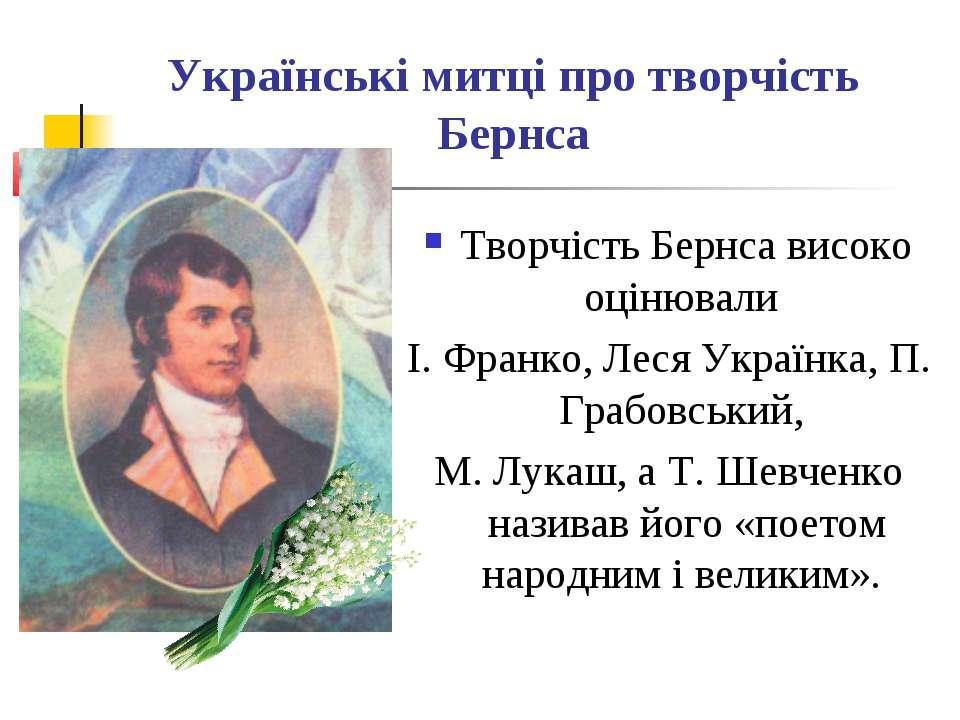 Українські митці про творчість Бернса Творчість Бернса високо оцінювали І. Фр...