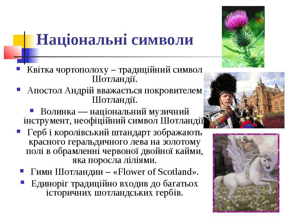 Національні символи Квітка чортополоху – традиційний символ Шотландії. Апосто...
