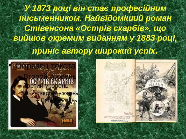 У 1873 році він стає професійним письменником. Найвідоміший роман Стівенсона ...