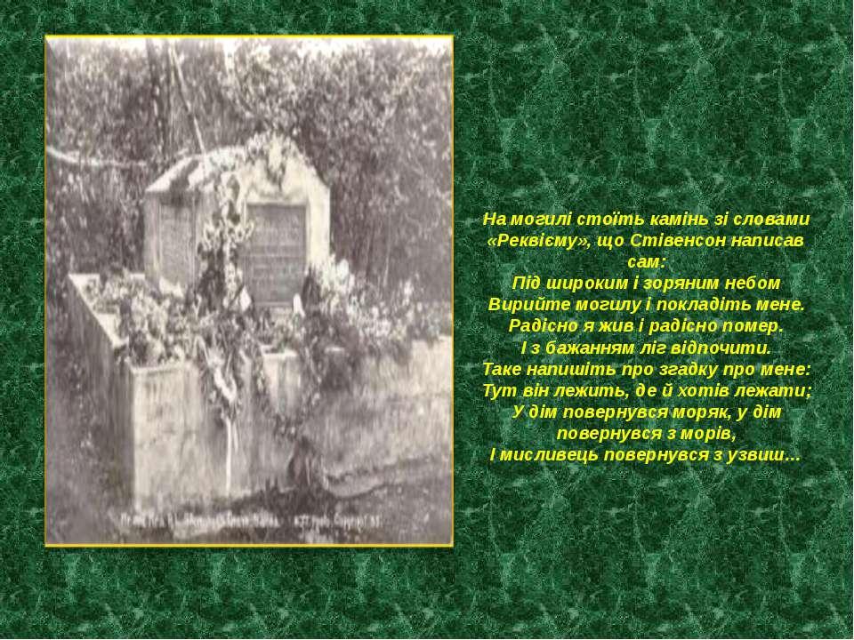 На могилі стоїть камінь зі словами «Реквієму», що Стівенсон написав сам: Під ...