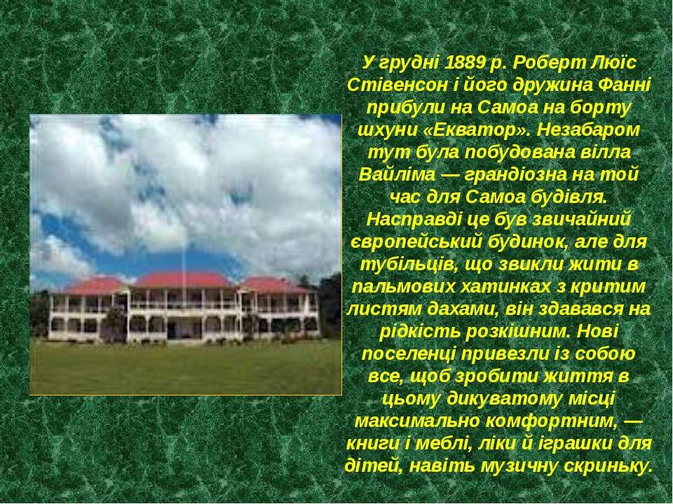 У грудні 1889 р. Роберт Люїс Стівенсон і його дружина Фанні прибули на Самоа ...