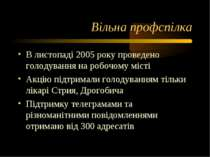 Вільна профспілка В листопаді 2005 року проведено голодування на робочому міс...