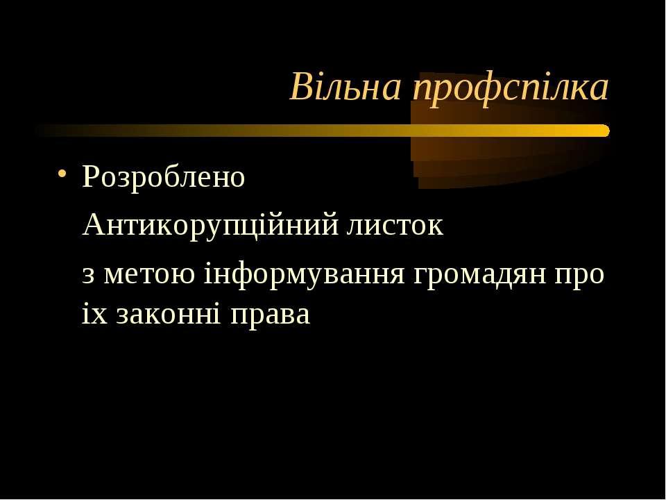 Вільна профспілка Розроблено Антикорупційний листок з метою інформування гром...