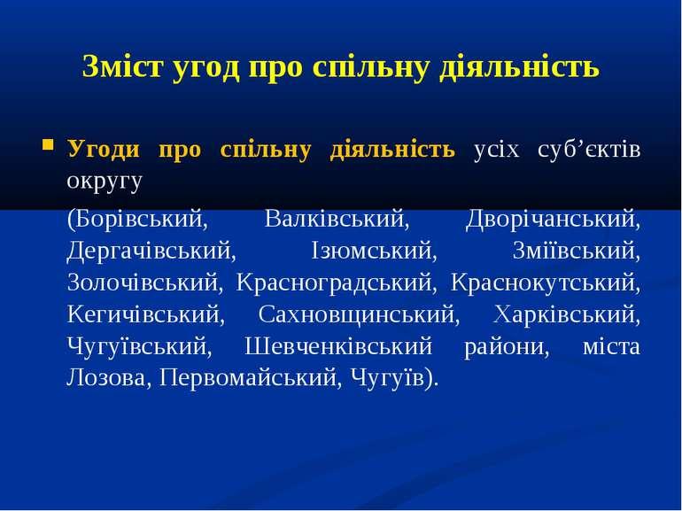 Зміст угод про спільну діяльність Угоди про спільну діяльність усіх суб'єктів...