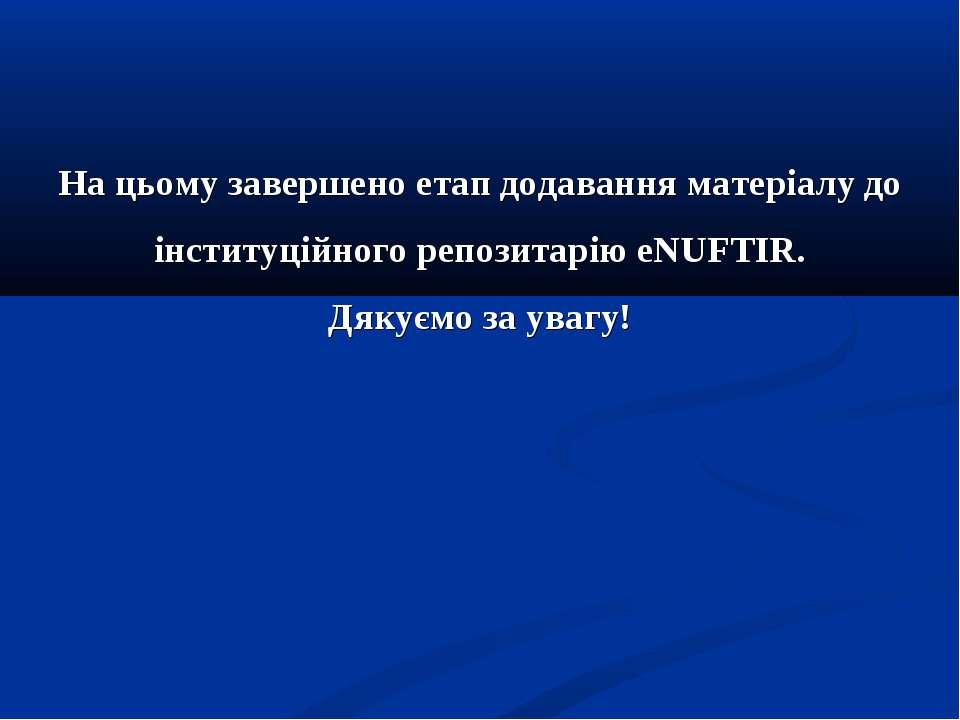 На цьому завершено етап додавання матеріалу до інституційного репозитарію eNU...