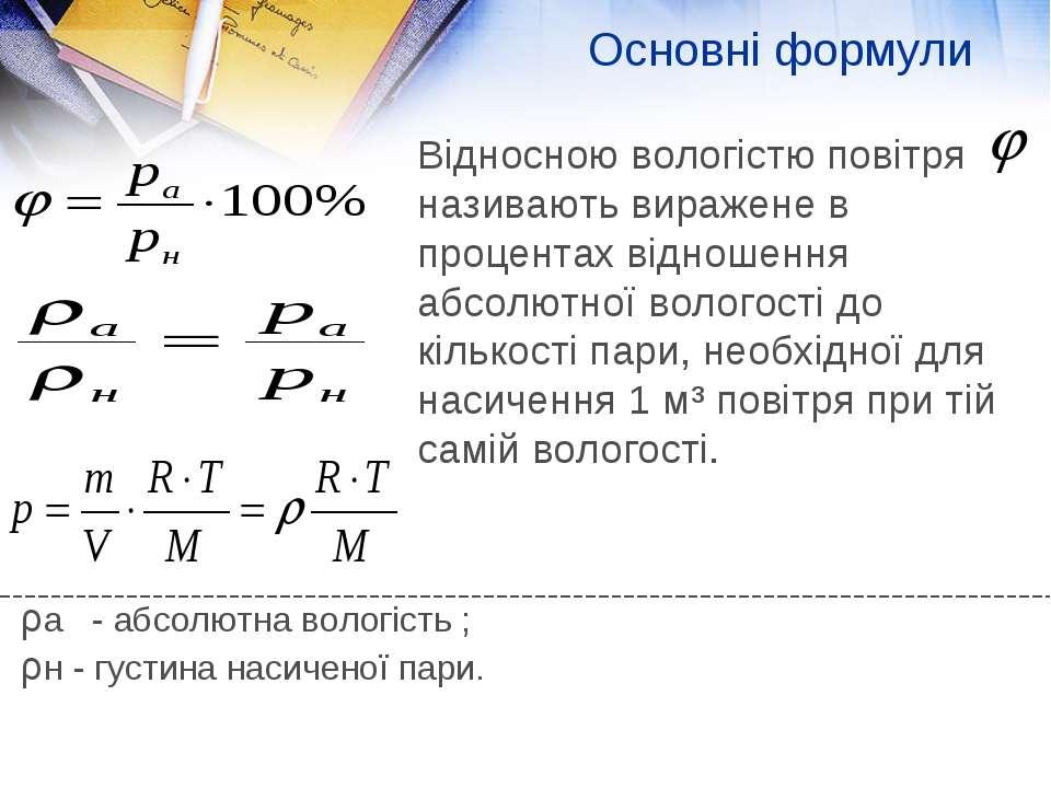 Основні формули Відносною вологістю повітря називають виражене в процентах ві...