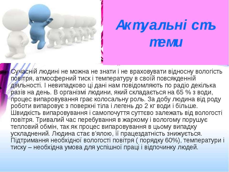 Актуальність теми Сучасній людині не можна не знати і не враховувати відносну...