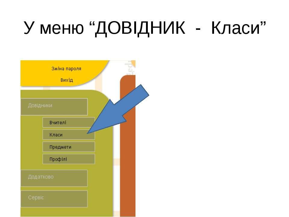 """У меню """"ДОВІДНИК - Класи"""""""