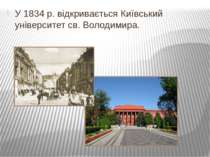 У 1834 р. відкривається Київський університет св. Володимира.