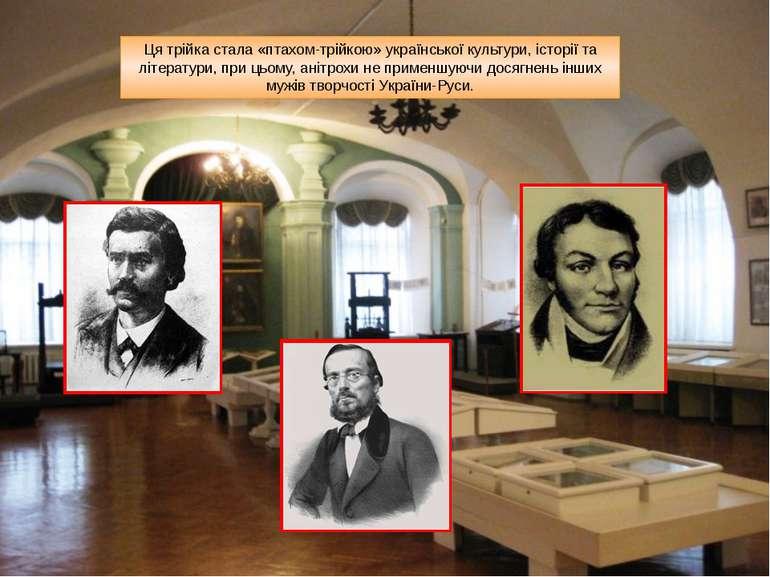 Ця трійка стала «птахом-трійкою» української культури, історії та літератури,...