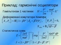 Приклад: гармонічні осцилятори Статистична сума: Деформовані комутатори Кемпф...