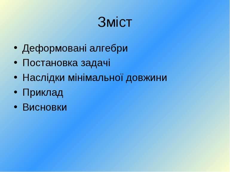 Зміст Деформовані алгебри Постановка задачі Наслідки мінімальної довжини Прик...
