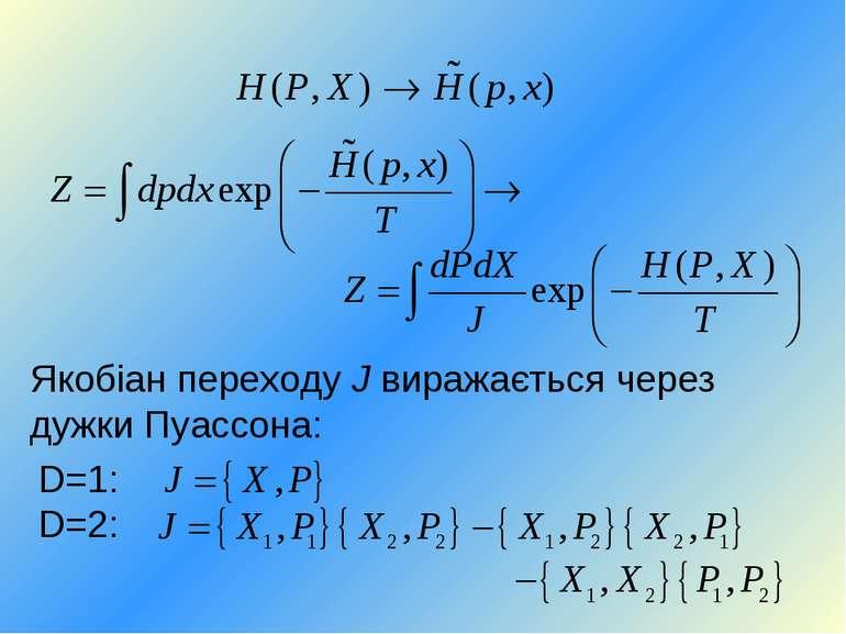 Якобіан переходу J виражається через дужки Пуассона: D=1: D=2: