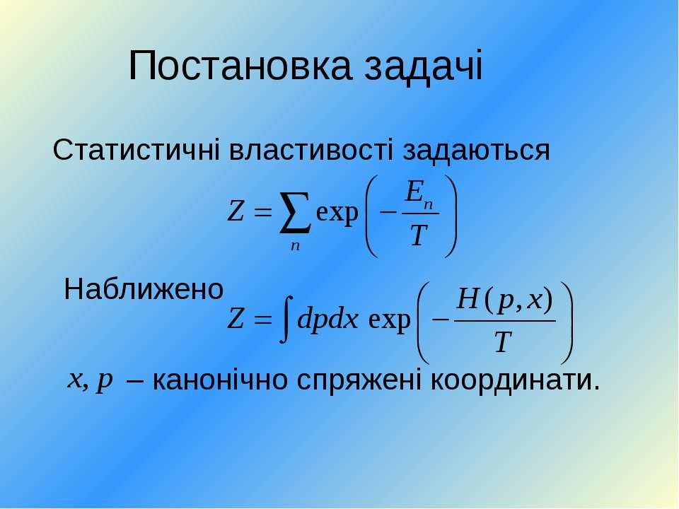 Постановка задачі Статистичні властивості задаються Наближено – канонічно спр...