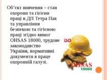 Об'єкт вивчення – стан охорони та гігієни праці в ДП Тетра Пак та управління ...
