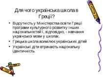 Для чого українська школа в Греції? Відсутність у Міністерства освіти Греції ...