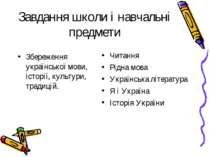 Завдання школи і навчальні предмети Збереження української мови, історії, кул...