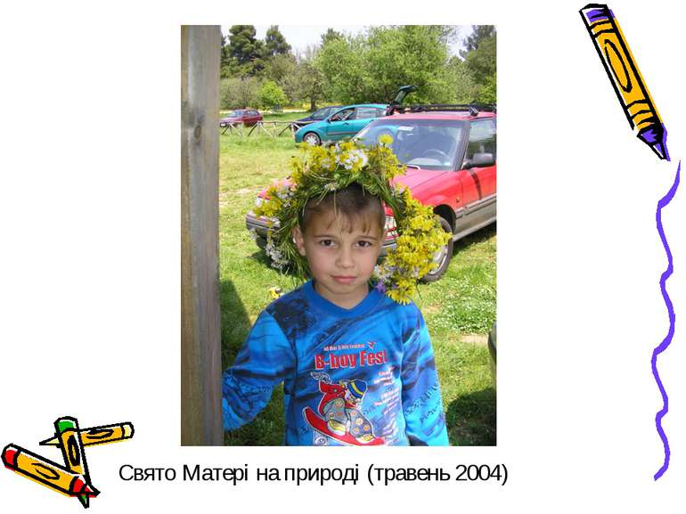 Свято Матері на природі (травень 2004)