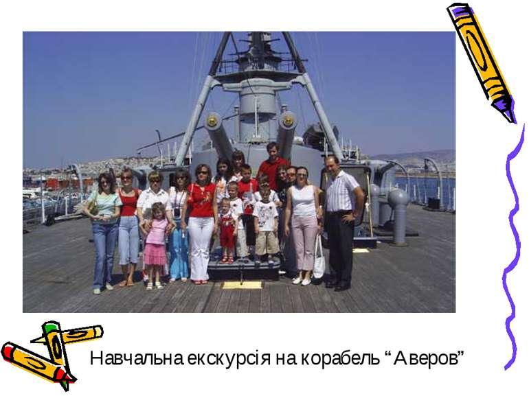 """Навчальна екскурсія на корабель """"Аверов"""""""