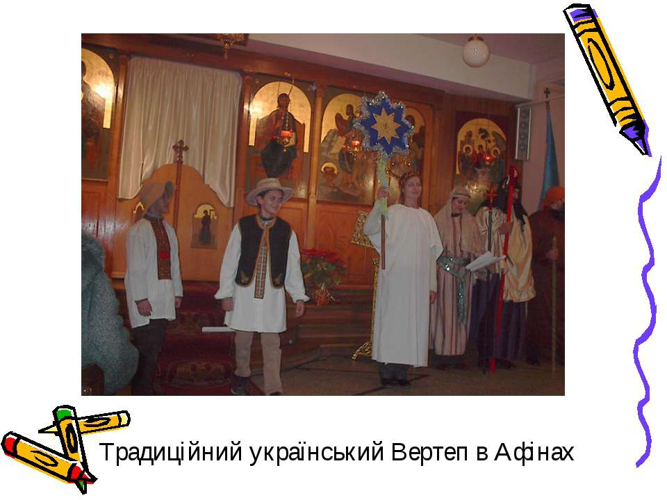 Традиційний український Вертеп в Афінах