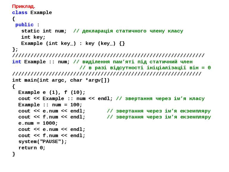 Приклад. class Example { public : static int num; // декларація статичного чл...