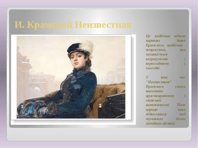 И. Крамской Неизвестная Це найбільш відома картина Івана Крамского, найбільш ...