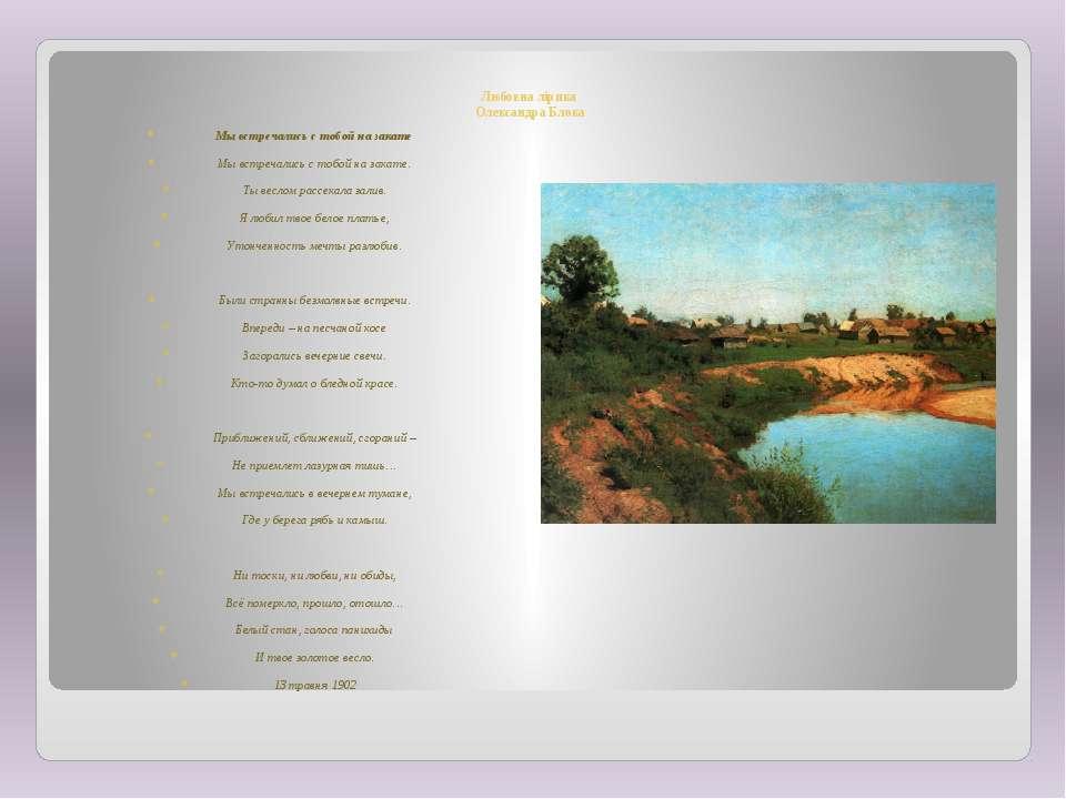 Любовна лірика Олександра Блока Мы встречались с тобой на закате Мы встречали...