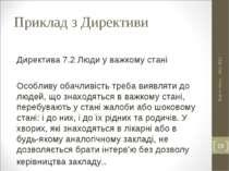 Приклад з Директиви Директива 7.2 Люди у важкому стані Особливу обачливість т...