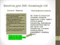 Виняток для ЗМІ: Конвенція 108 Стаття 9 – Винятки Пояснювальна записка 58. Пу...