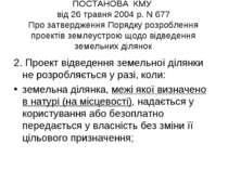ПОСТАНОВА КМУ від 26 травня 2004 р. N 677 Про затвердження Порядку розроблен...