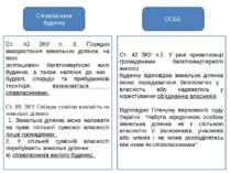 Співвласники будинку ОСББ Ст. 42 ЗКУ п. 3. Порядок використання земельних діл...