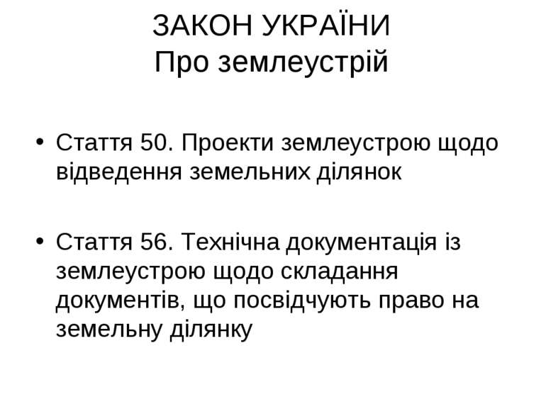 ЗАКОН УКРАЇНИ Про землеустрій Стаття 50. Проекти землеустрою щодо відведення ...