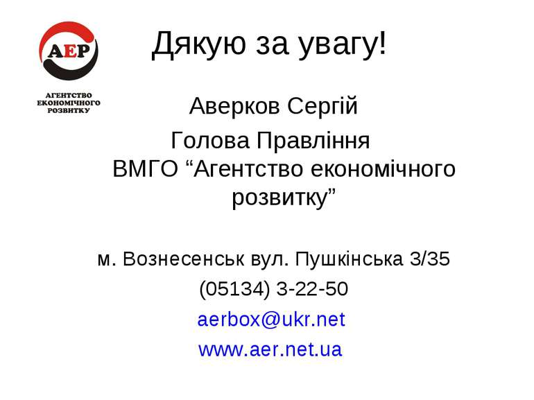 """Дякую за увагу! Аверков Сергій Голова Правління ВМГО """"Агентство економічного ..."""