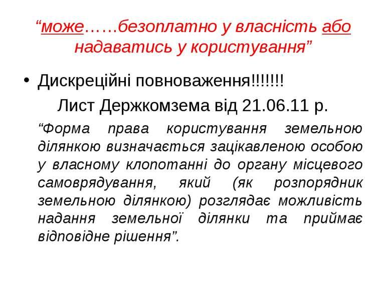 """Дискреційні повноваження!!!!!!! Лист Держкомзема від 21.06.11 р. """"Форма права..."""