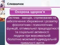 Словничок www.themegallery.com система заходів, спрямованих на забезпечення з...
