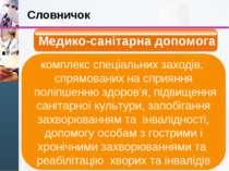 Словничок www.themegallery.com комплекс спеціальних заходів, спрямованих на с...
