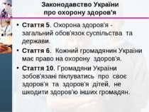 Законодавство України про охорону здоров'я Стаття 5. Охорона здоров'я - загал...