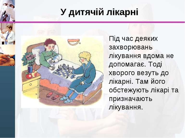 У дитячій лікарні Під час деяких захворювань лікування вдома не допомагає. То...