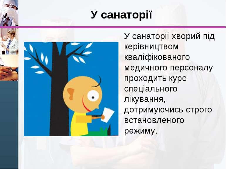 У санаторії У санаторії хворий під керівництвом кваліфікованого медичного пер...