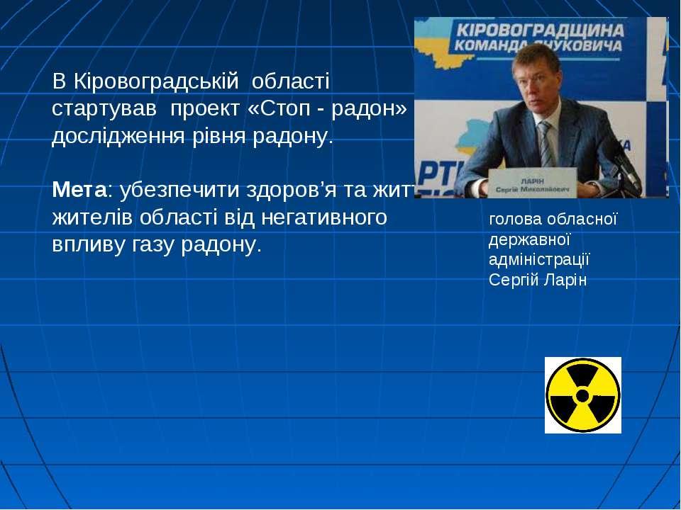 В Кіровоградській області стартував проект «Стоп - радон» дослідження рівня р...