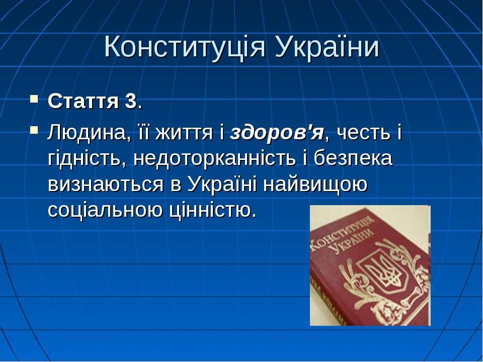 Конституція України Стаття 3. Людина, її життя і здоров'я, честь і гідність, ...