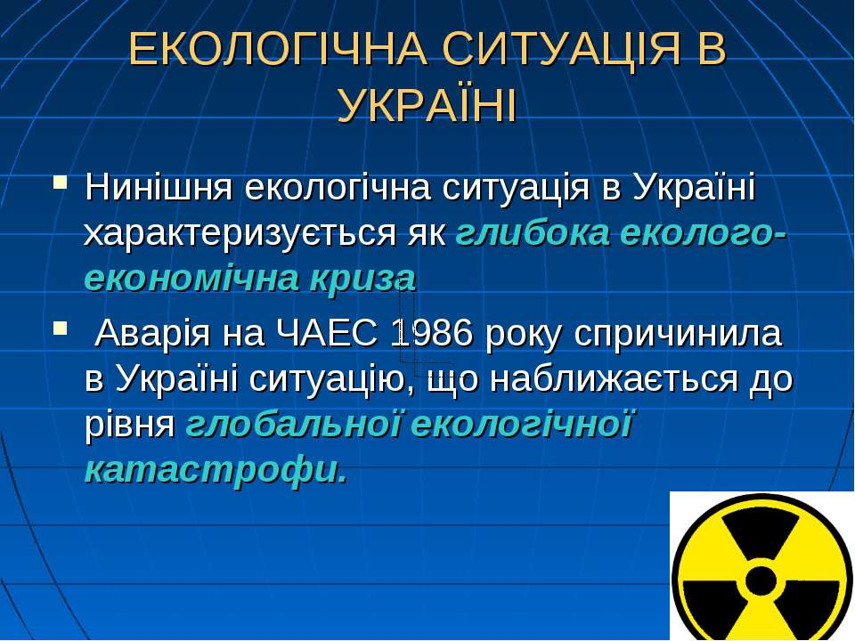 ЕКОЛОГІЧНА СИТУАЦІЯ В УКРАЇНІ Нинішня екологічна ситуація в Україні характери...