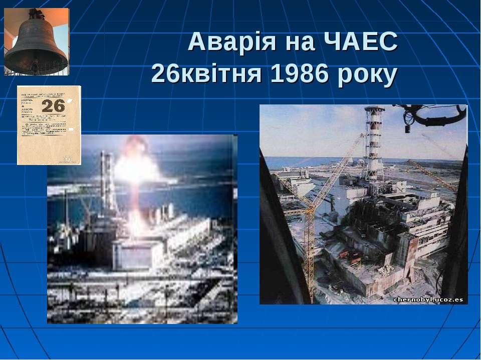 Аварія на ЧАЕС 26квітня 1986 року