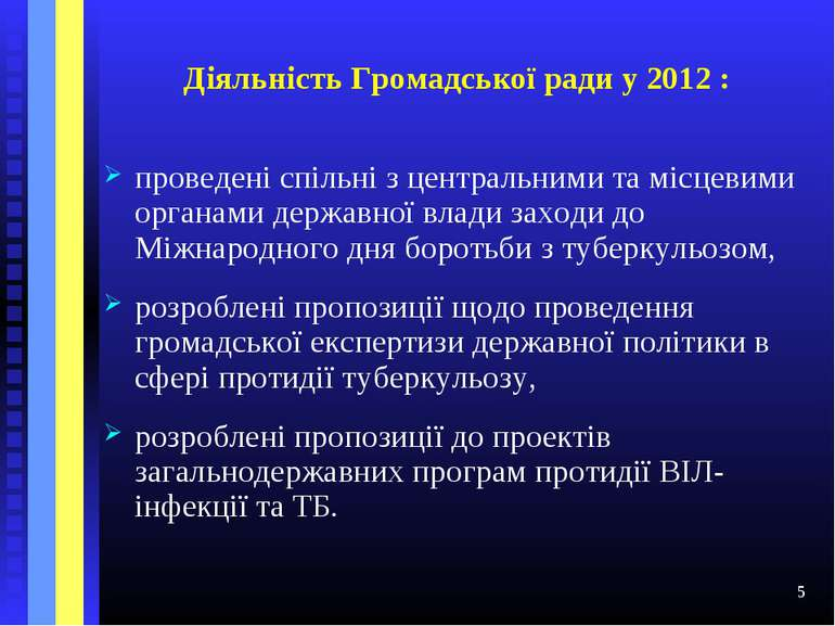 * Діяльність Громадської ради у 2012 : проведені спільні з центральними та мі...