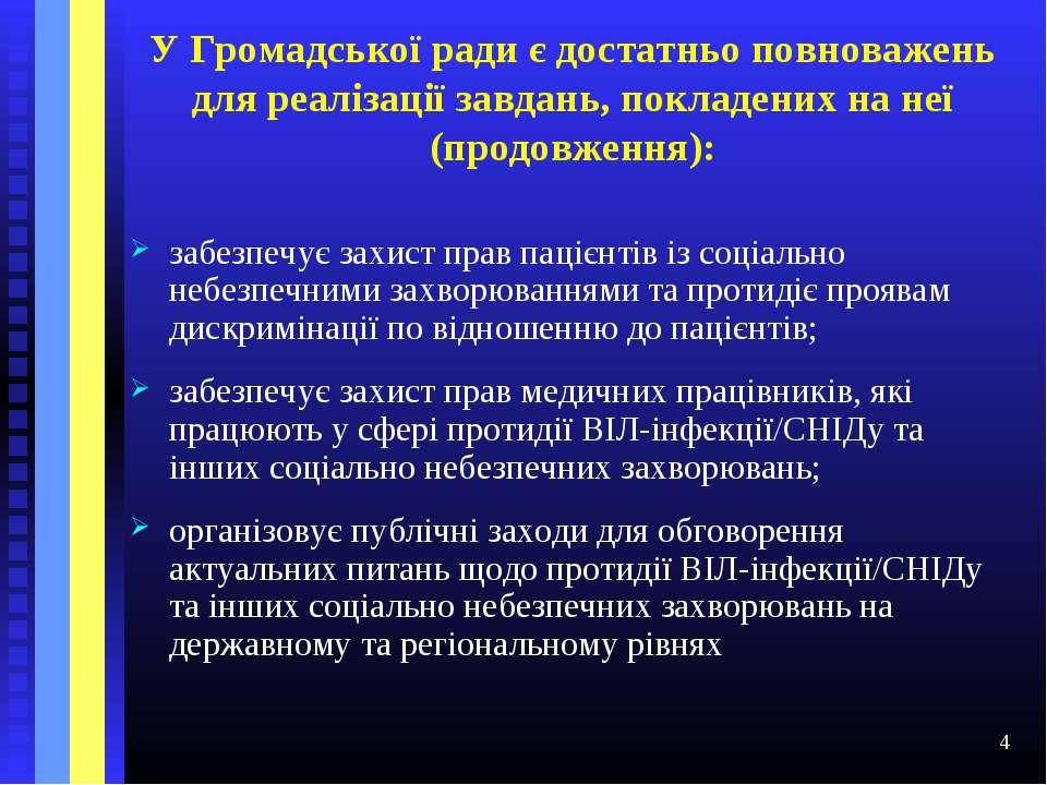 * У Громадської ради є достатньо повноважень для реалізації завдань, покладен...