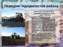 Передові підприємства району ТОВ СГВП «Агрофлагман» (керівник Кормишкін Юрій ...